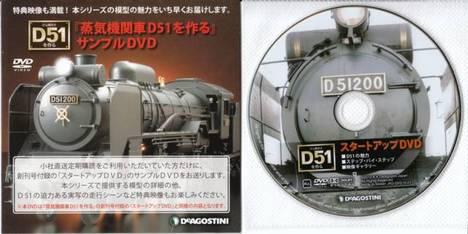 DM-DVD.jpg