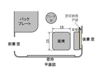 cab_seat_position2.jpg